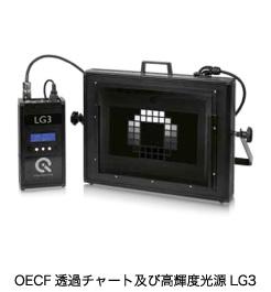 OECF 透過チャート及び高輝度光源LG3